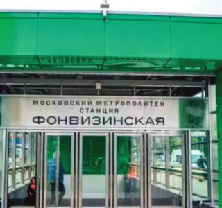 Люблинско-Дмитровская линия, станция метро Фонвизинская